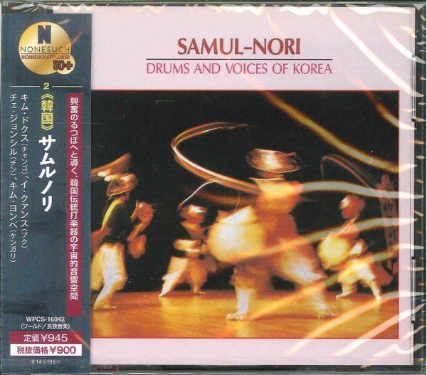 Samul-Nori – Drums And Voices Of Korea (Ed. japonesa) - CD
